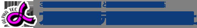 30年間で得た「信頼と技術」で未来を開拓 アルファテック株式会社